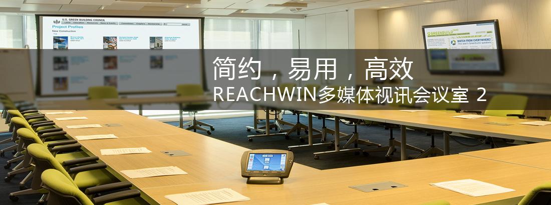 REACHWIN多媒体视讯会议室 HD6EX